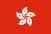 proimages/flag/HK.jpg