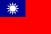 proimages/flag/taiwan.jpg