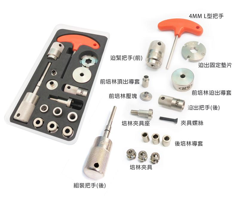 proimages/product/SH/TOOL/Bearings/拆培林工具組_C.jpg